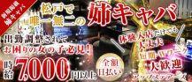 【松戸駅前姉キャバ】アップステアーズ【公式求人・体入情報】 バナー