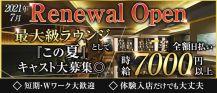 高級ラウンジ アップステアーズ【公式求人・体入情報】 バナー