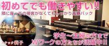 スナック 莉子(リコ)【公式求人情報】 バナー