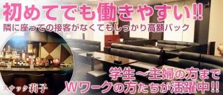 スナック 莉子(リコ)【公式求人情報】