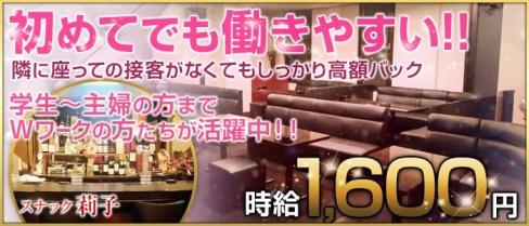 スナック 莉子(リコ)【公式求人情報】(松本スナック)の求人・バイト・体験入店情報