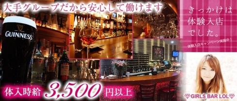 Bar LOL(エルオーエル)【公式求人情報】(歌舞伎町ガールズバー)の求人・バイト・体験入店情報