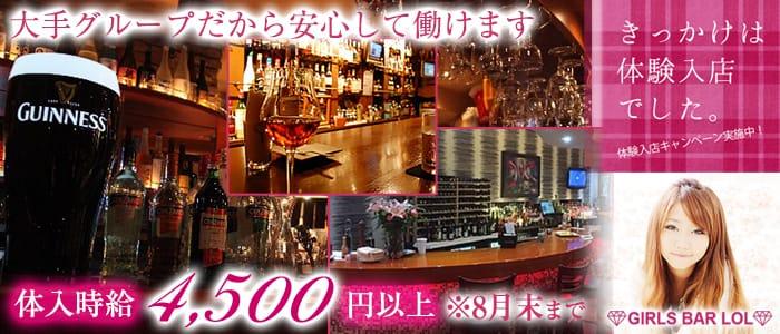Bar LOL(エルオーエル)【公式求人情報】 バナー