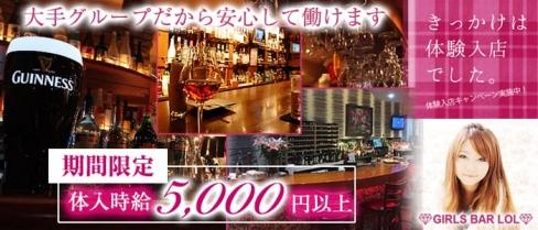 Bar LOL(エルオーエル)【公式求人・体入情報】(歌舞伎町ガールズバー)の求人・体験入店情報