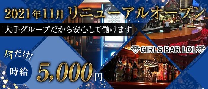 Bar LOL(エルオーエル)【公式求人・体入情報】 歌舞伎町ガールズバー バナー