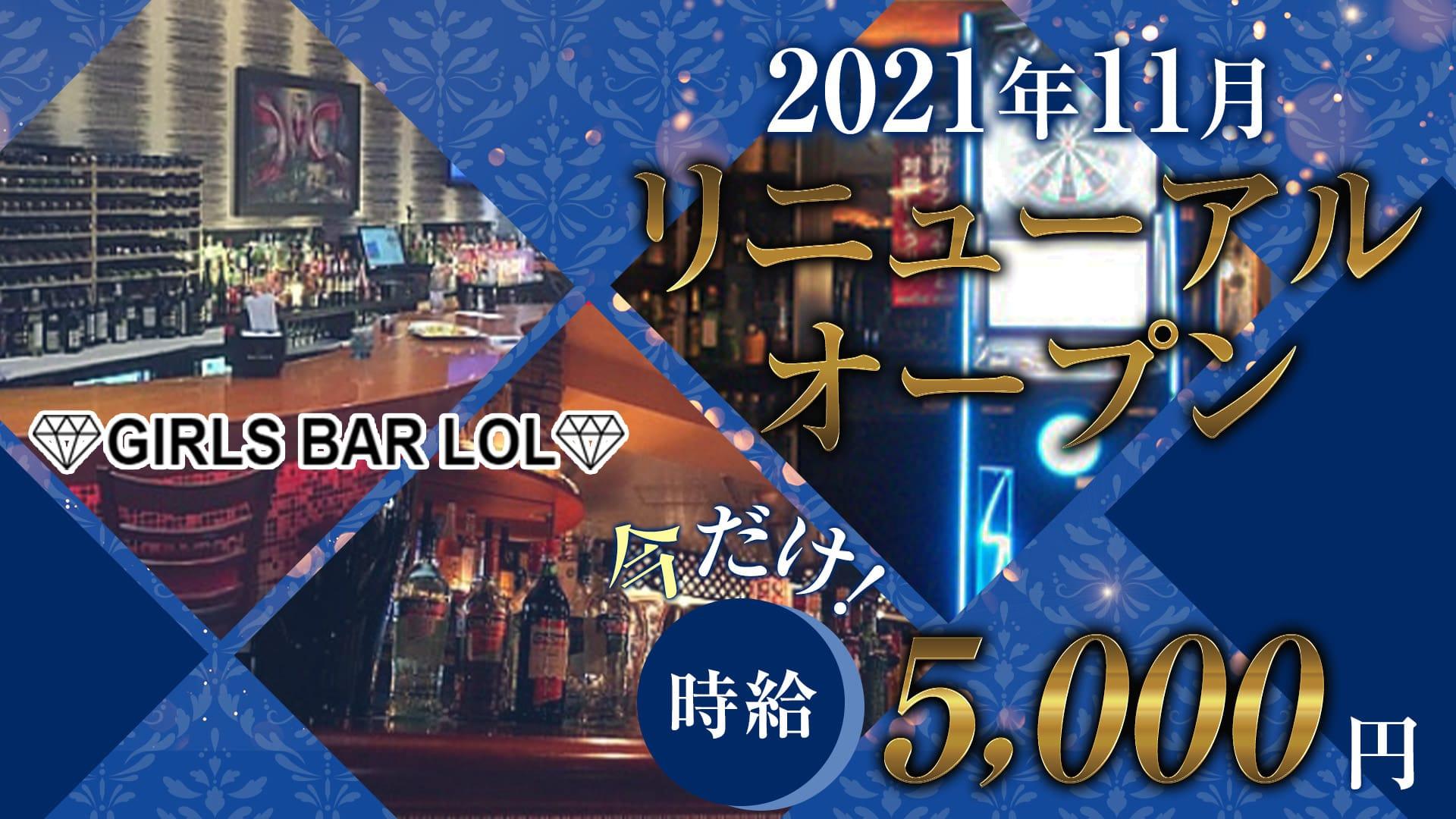 Bar LOL(エルオーエル)【公式求人・体入情報】 歌舞伎町ガールズバー TOP画像
