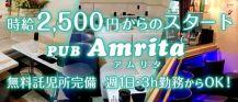 パブ アムリタ【公式求人情報】 バナー