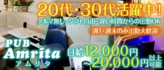 アムリタ【公式求人情報】