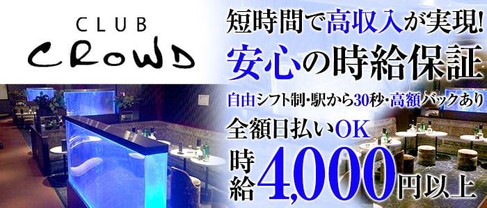Club CROWD~クラウド~【公式求人・体入情報】 秋葉原キャバクラ バナー
