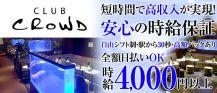 Club CROWD~クラウド~【公式求人情報】 バナー