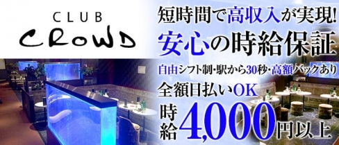 Club CROWD~クラウド~【公式求人情報】(秋葉原キャバクラ)の求人・バイト・体験入店情報