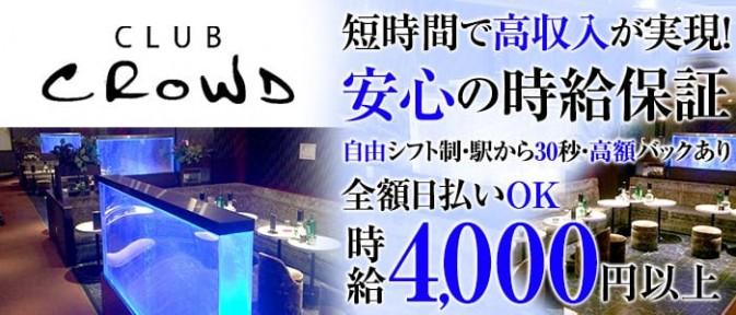 Club CROWD~クラウド~【公式求人情報】