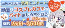 Milkey Angel(ミルキーエンジェル)【公式求人・体入情報】 バナー