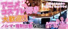 ピンキィキャッツアイ【公式求人情報】 バナー
