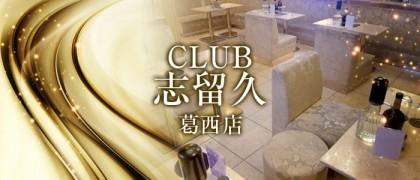 志留久 葛西店(シルク)【公式求人情報】(葛西キャバクラ)の求人・バイト・体験入店情報