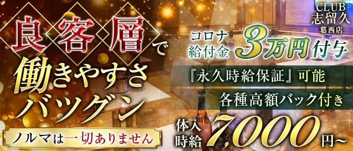 志留久 葛西店(シルク)【公式求人・体入情報】 葛西キャバクラ バナー