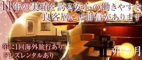 ラウンジ 卯月(ウヅキ)【公式求人情報】