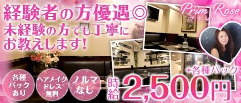 プリムローズ月見草【公式求人情報】(関内スナック)の求人・バイト・体験入店情報