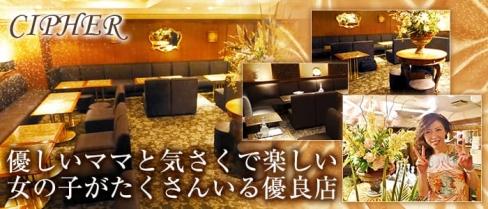 CIPHER(サイファ)【公式求人情報】(三宮ラウンジ)の求人・バイト・体験入店情報