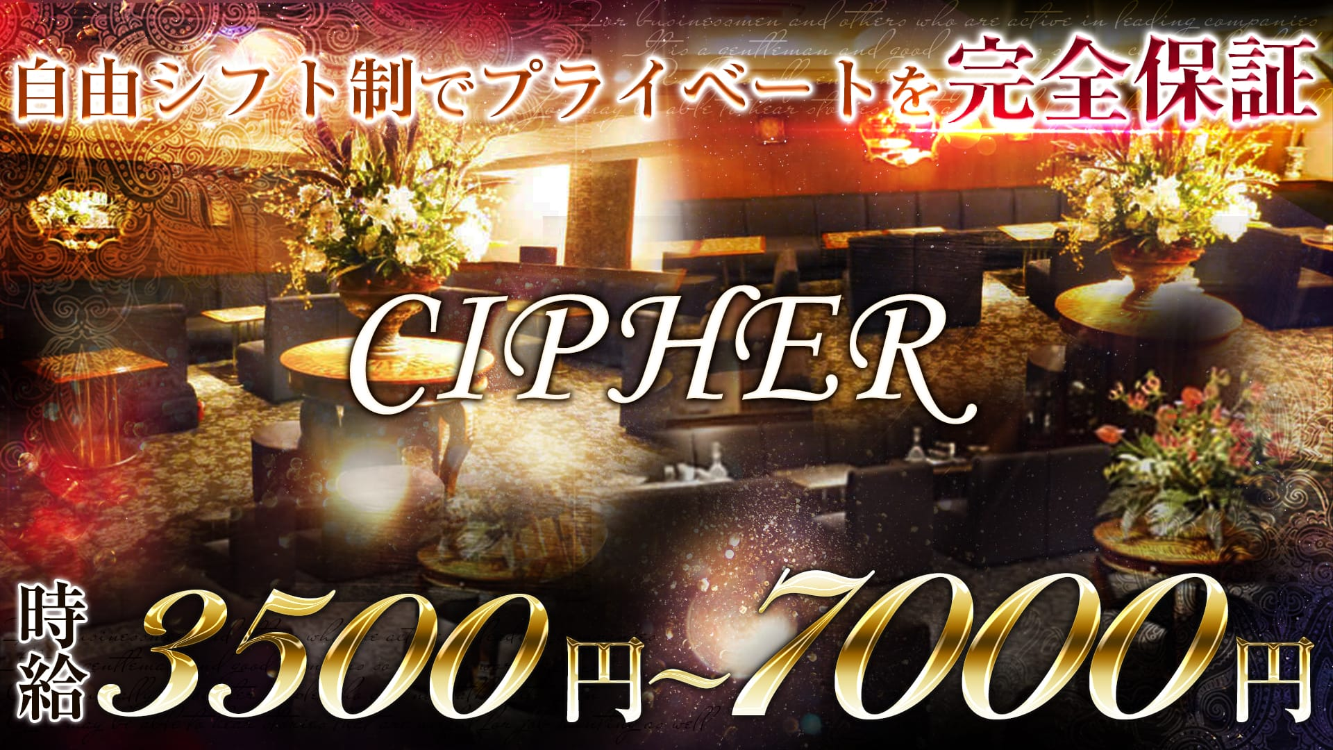 CIPHER(サイファ) 三宮ラウンジ TOP画像
