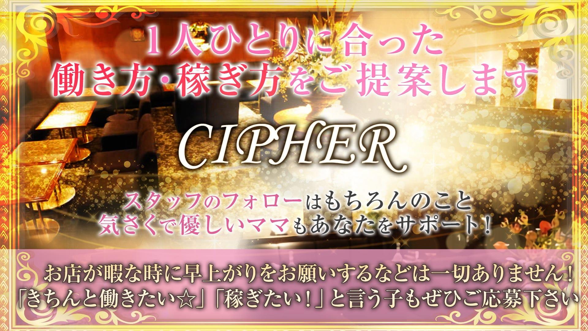 CIPHER(サイファ)【公式求人・体入情報】 三宮ラウンジ TOP画像