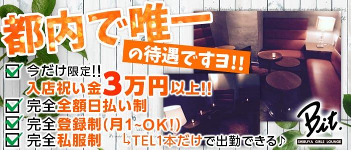 bit(ビット) 渋谷ラウンジ バナー