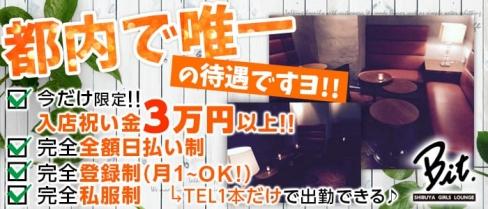 bit(ビット)【公式求人情報】(渋谷ラウンジ)の求人・バイト・体験入店情報