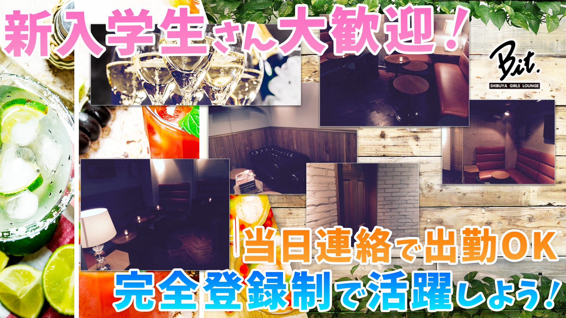 bit(ビット) 渋谷ラウンジ TOP画像