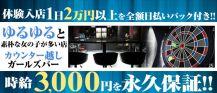 Girl's Bar luminus(ルミナス)【公式求人情報】 バナー