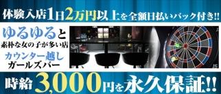 【川崎駅】Girl's Bar luminus(ルミナス)【公式求人情報】