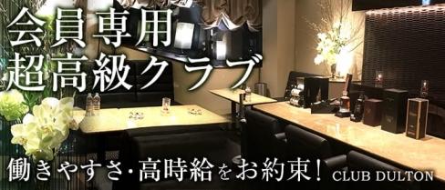 DULTON~ダルトン~【公式求人情報】(姫路クラブ)の求人・バイト・体験入店情報