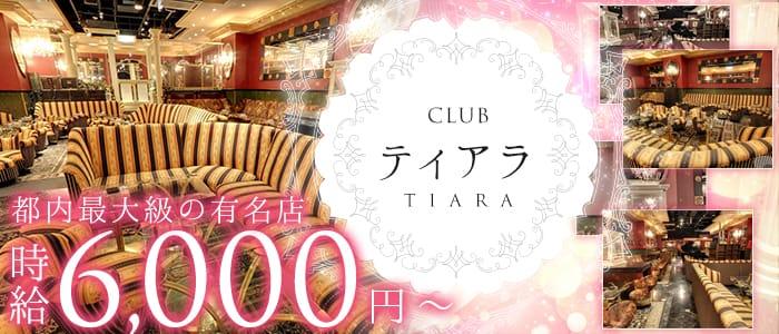 CLUB Tiara ( クラブ ティアラ) 上野キャバクラ バナー