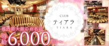 CLUB Tiara ( クラブ ティアラ)【公式求人情報】 バナー