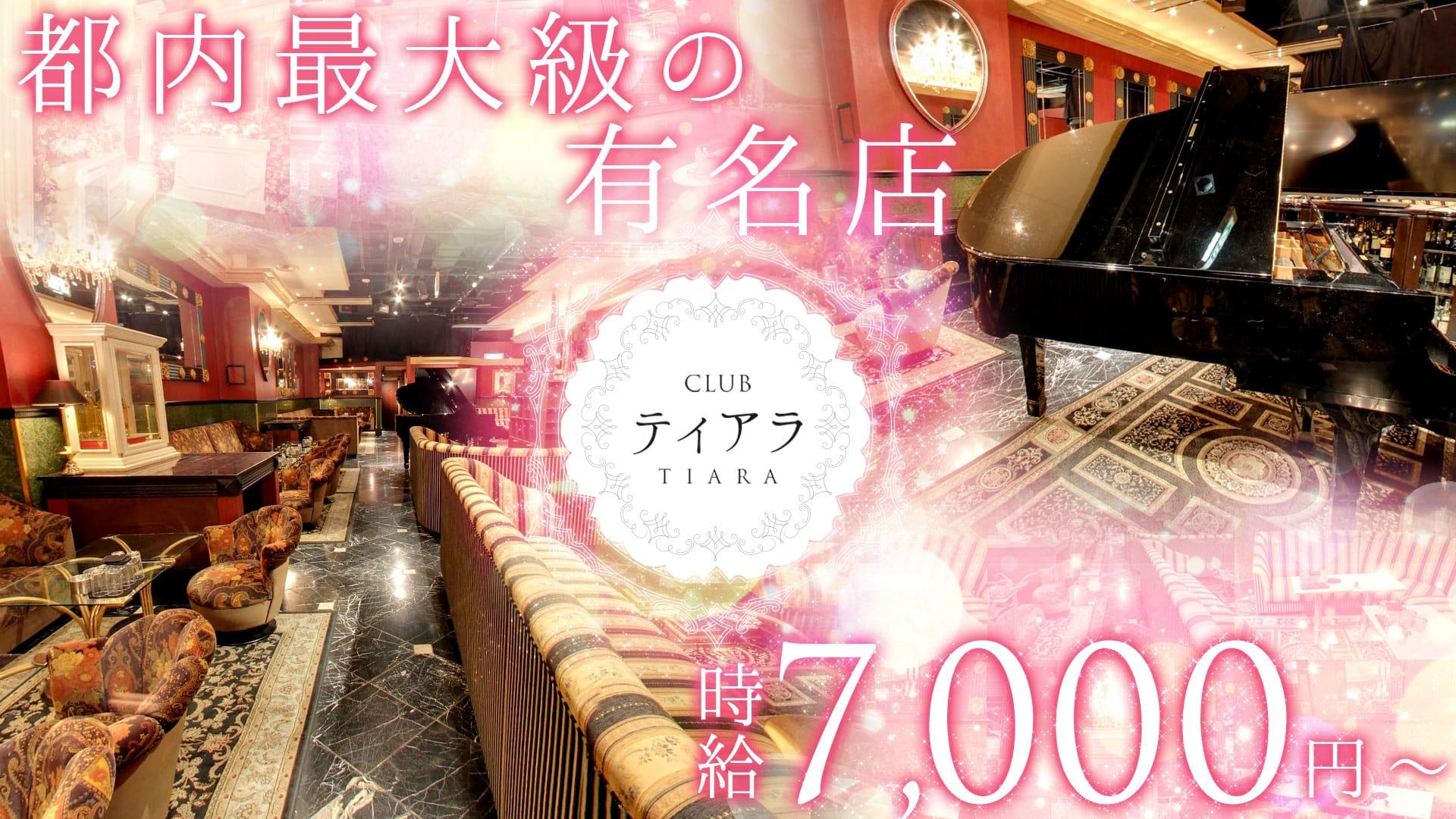CLUB Tiara ( クラブ ティアラ) 上野キャバクラ TOP画像