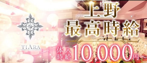 CLUB Tiara ( クラブ ティアラ)【公式求人情報】(上野キャバクラ)の求人・体験入店情報