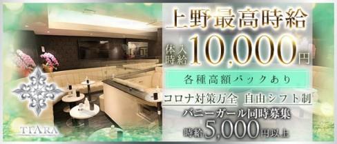 CLUB Tiara(クラブ ティアラ)【公式求人・体入情報】(上野キャバクラ)の求人・体験入店情報