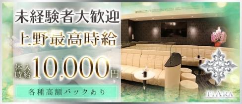 CLUB Tiara(クラブ ティアラ)【公式求人・体入情報】(上野キャバクラ)の求人・バイト・体験入店情報