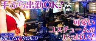 クラブスペース ファンタジーワールド【公式求人情報】