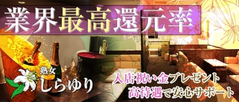 しらゆり【公式求人情報】(錦熟女キャバクラ)の求人・バイト・体験入店情報