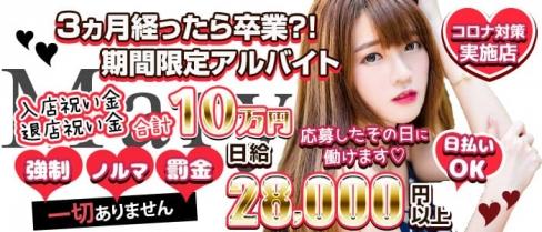 High School Marya(ハイスクールマーヤ)上野【公式求人情報】(上野キャバクラ)の求人・体験入店情報