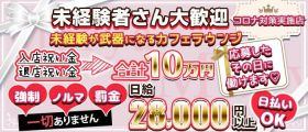 High School Marya(ハイスクールマーヤ)上野 上野ラウンジ 未経験募集バナー
