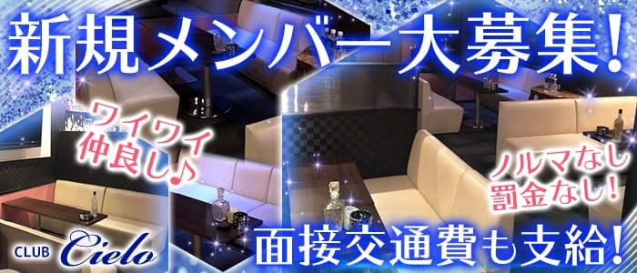 CLUB CIELO(シエロ) 横須賀キャバクラ バナー