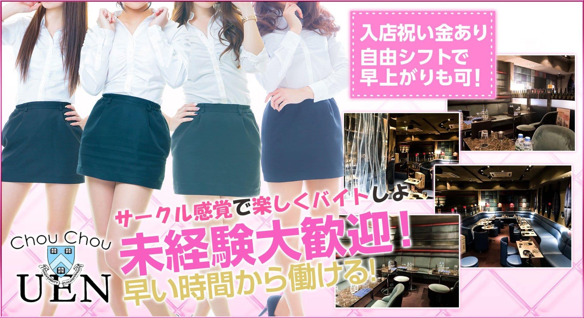 Chou Chou(シュシュ)上野店 TOP画像