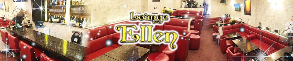Lounge Ellen(エレン) 川崎スナック TOP画像