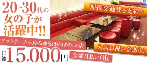 Lounge Ellen(エレン)【公式求人情報】(川崎ラウンジ)の求人・バイト・体験入店情報