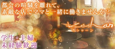 メンバーズパブ カシャーン【公式求人情報】(三軒茶屋スナック)の求人・バイト・体験入店情報
