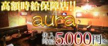 aura(アウラ)【公式求人情報】 バナー