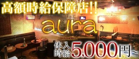 aura(アウラ)【公式求人情報】(恵比寿キャバクラ)の求人・バイト・体験入店情報