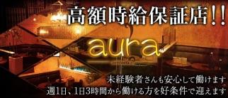 aura(アウラ)【公式求人情報】