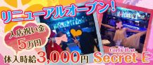Girls Bar Secret E(シークレットイー)【公式求人情報】 バナー